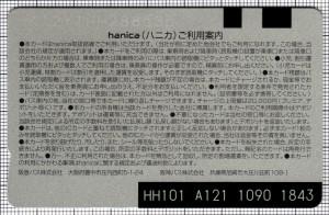 hanica(裏)