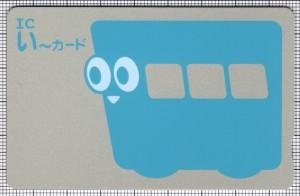 ICい~カード(1世代目・表)