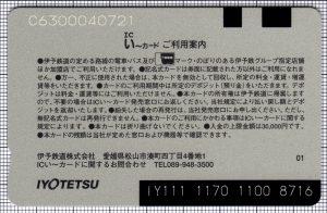 ICい~カード(2世代目・裏)