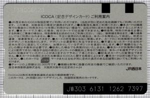 SHIKOKU ICOCA「記念ICOCA」(裏)
