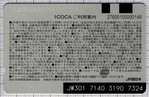 ICOCA(第2世代)(裏)