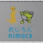 めじろんnimoca(表)