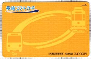 長崎スマートカード(第2世代)(表)