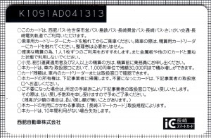 長崎スマートカード(第2世代)(裏)
