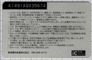 長崎スマートカード(第3世代)(裏)