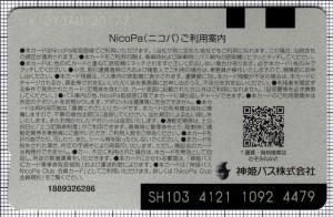 NicoPa(裏)