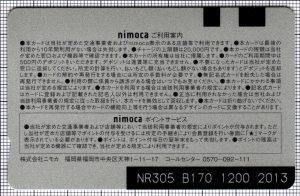 ICAS nimoca(裏)