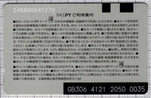 PASPY(芸陽バス)(裏)