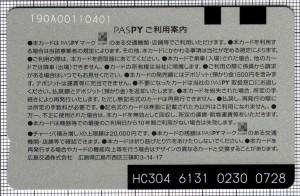 PASPY(広島交通)(裏)