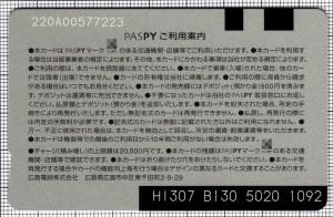 PASPY(広島電鉄)(裏)