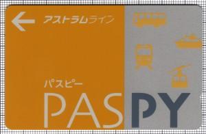 PASPY(アストラムライン)(表)