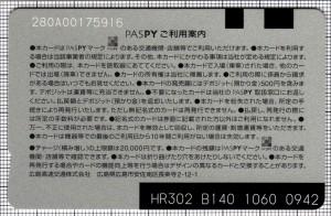 PASPY(アストラムライン)(裏)