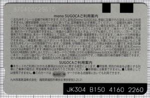 mono SUOCA(裏)