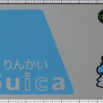 りんかいSuica(表)