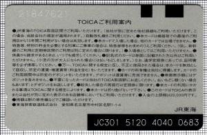 TOICA(裏)