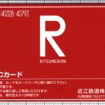 バスICカード(立命館大学ロゴ)