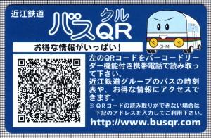 バスICカード(立命館大学ロゴ・裏)