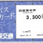 バスicカード
