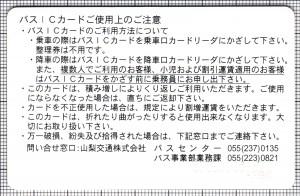 バスicカード(裏)
