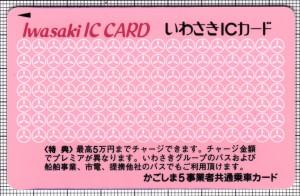 いわさきICカード(表)