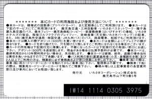 いわさきICカード(裏)