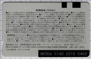 でんでんnimoca(デビュー記念デザイン・裏)
