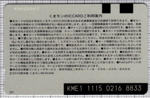 熊本地域振興ICカード(裏)