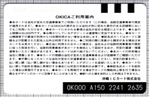 OKICA(第1世代)(裏)