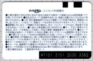 emica(裏)