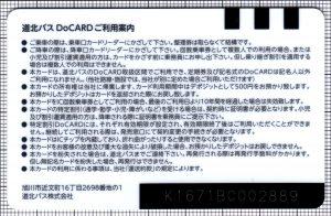 DoCARD(裏)