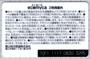 ecomyca(ストライプ柄)裏