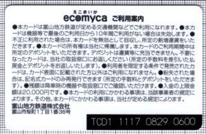 ecomyca(絵柄)裏