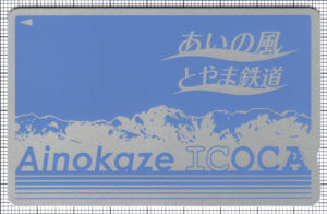 Ainokaze ICOCA(表)