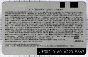 Ainokaze ICOCA(裏)
