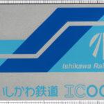 IRいしかわ鉄道 ICOCA(表)