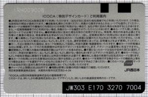 IRいしかわ鉄道 ICOCA(裏)