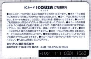 ICOUSA(裏)