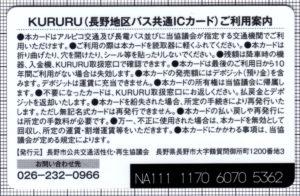 KURURU(裏)