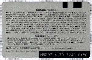 tsu-tsu-nimoca(ブカツフル Ver)(裏)
