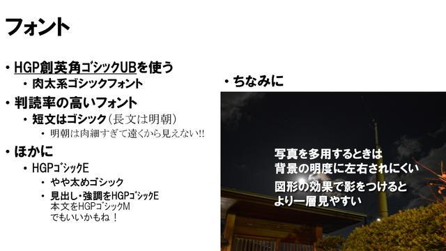 HGP創英角ゴシックUBフォントの例