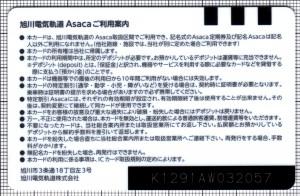 Asaca(裏)