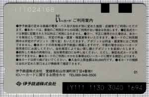ICい~カード(1世代目・裏)