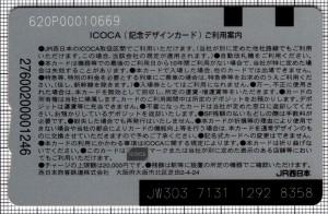 たま駅長&カモノハシのイコちゃん「記念ICOCA」(愛称:イコたまカード)(裏)
