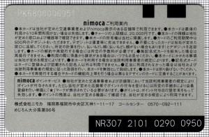 めじろんnimoca(裏)