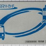 長崎スマートカード(第3世代)(表)