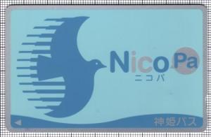 NicoPa(第1世代)(表)