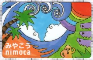 nimoca(初回限定宮交デザイン)(表)