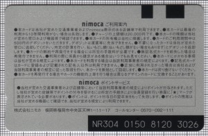 nimoca(初回限定宮交デザイン)(裏)