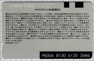 pasmo(裏)