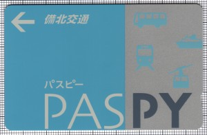 PASPY(備北交通)(表)